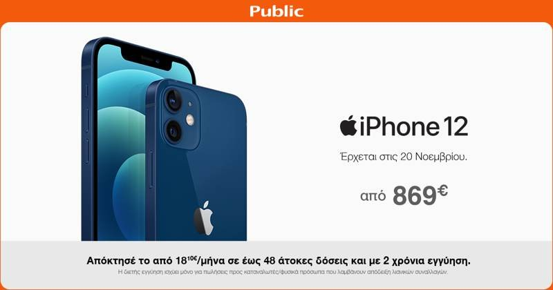 iphone-12-preorder-public.jpg