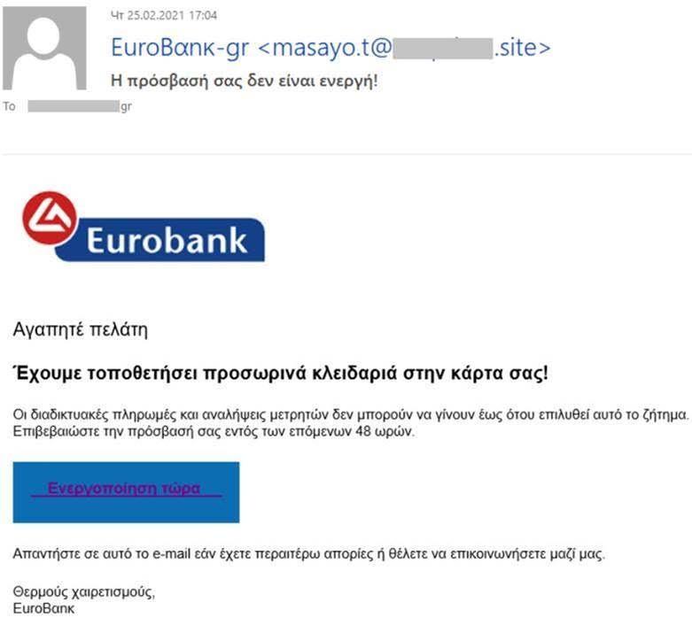 eurobank-scam.jpg