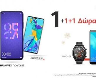 Ψάχνεις για Χριστουγεννιάτικα δώρα; Η Huawei σου προσφέρει 1+1+1 δώρα!