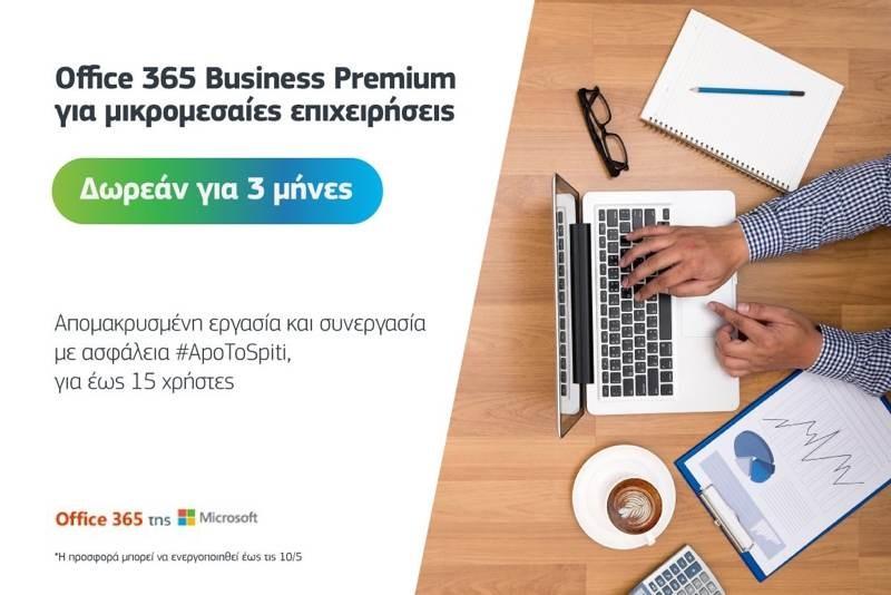 COSMOTE: Δωρεάν για 3 μήνες η υπηρεσία Office 365 Business Premium για τις μικρομεσαίες επιχειρήσεις