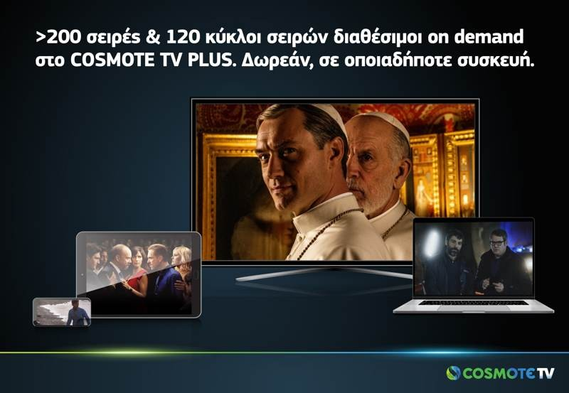 COSMOTE TV:  Binge-Watching με πάνω από 200 σειρές και 120 κύκλους σειρών δωρεάν, οποιαδήποτε στιγμή