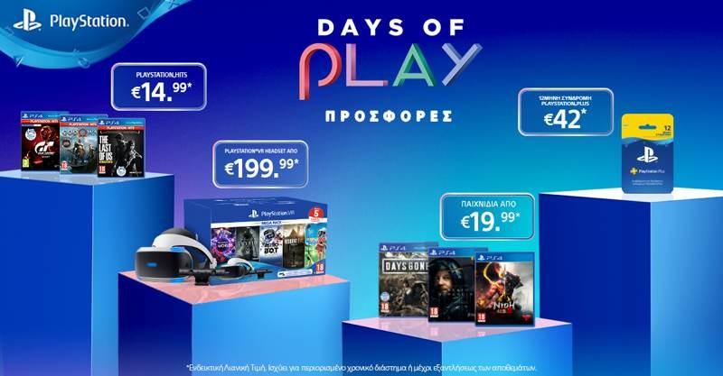 Days of Play: Μεγάλες προσφορές σε παιχνίδια PlayStation και συνδρομές PS Plus
