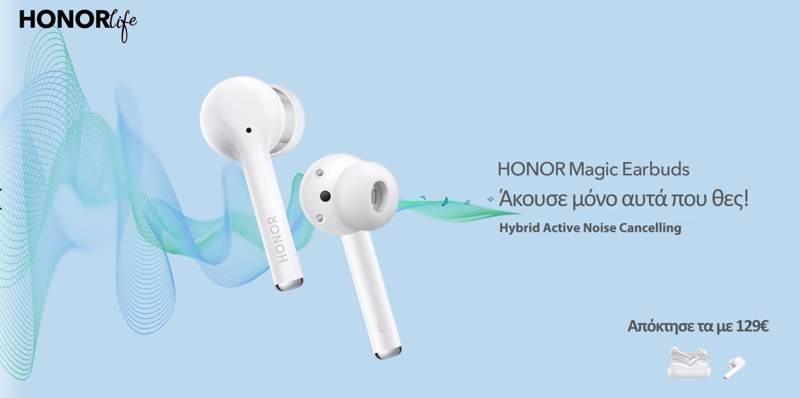 HONOR Magic Earbuds με Active Noise Cancellation στα €129 Ευρώ στην Ελλάδα