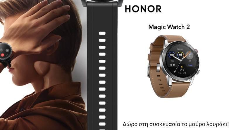 ΗΟΝΟR Magic Watch 2: Με περισσότερες εκπλήξεις μέσα στο κουτί