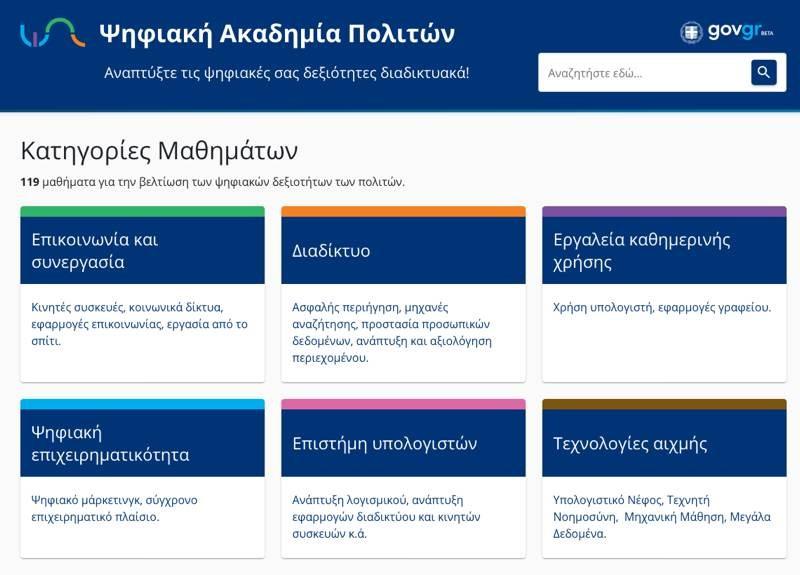 Ψηφιακή Ακαδημία Πολιτών: Άνοιξε επίσημα με δωρεάν εκπαιδευτικό υλικό 1