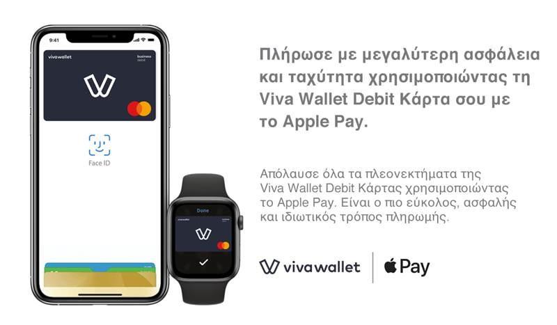 Apple Pay: Διαθέσιμο και για τους χρήστες του Viva Wallet
