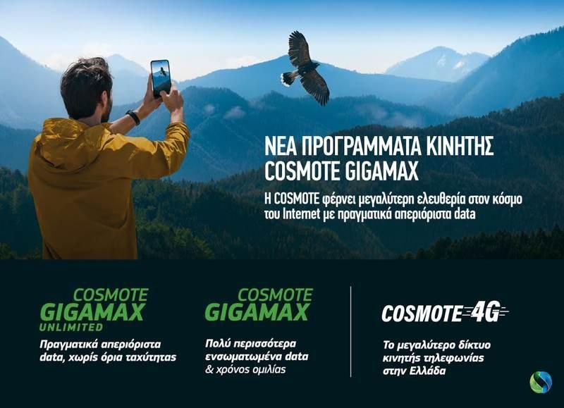 COSMOTE GIGAMAX: Νέα προγράμματα με απεριόριστα data