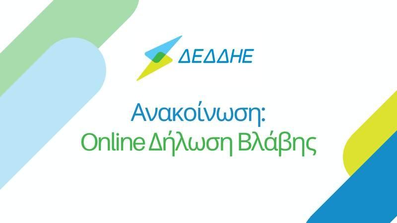 ΔΕΔΔΗΕ: Online δήλωση βλάβης με ειδική εφαρμογή
