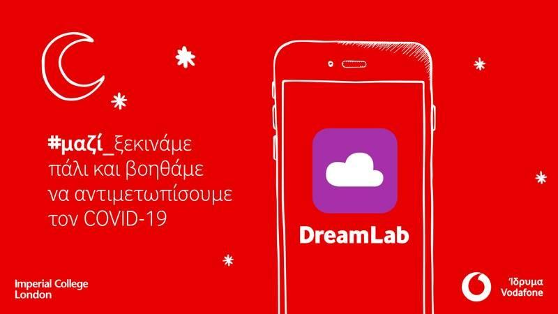DreamLab: Η εφαρμογή που βοηθά στην επιστημονική έρευνα κατά του κορωνοϊού 1