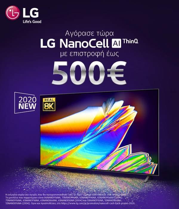 LG NanoCell: Με αγορά τηλεόρασης από τη νέα σειρά, κερδίζετε επιστροφή αξίας έως και 500€