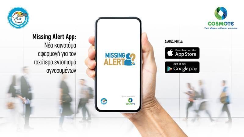 Missing Alert App: Διαθέσιμη και στο App Store
