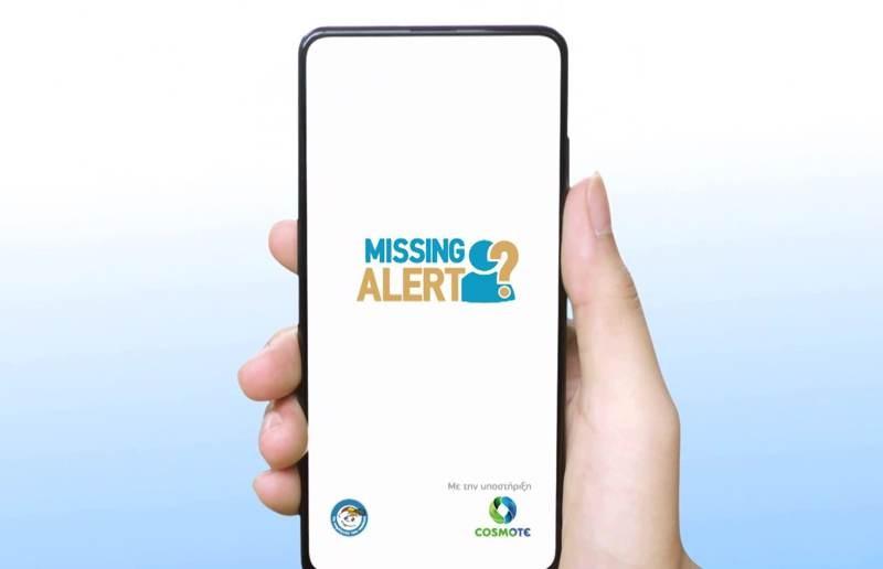 Missing Alert App: Η νέα δωρεάν εφαρμογή που βοηθά στον εντοπισμό αγνοουμένων