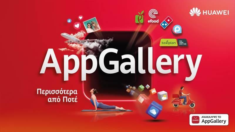 Huawei: Δώρο ο ΦΠΑ στις νέες συσκευές και επιπλέον πακέτο αξίας €300 στο AppGallery