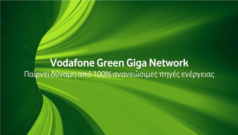Vodafone Green Giga Network: Το πρώτο δίκτυο που παίρνει δύναμη από 100% ανανεώσιμες πηγές ενέργειας
