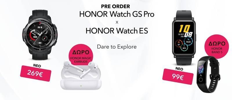 HONOR Watch GS Pro και HONOR Watch ES: Ξεκίνησαν οι προπαραγγελίες με δυνατά δώρα