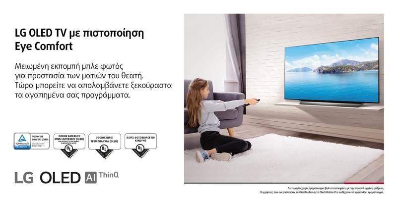 Eye Comfort: Η λειτουργία που προστατεύει τα μάτια μας στις LG OLED τηλεοράσεις