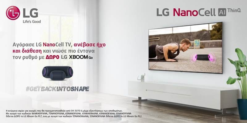 Με κάθε LG NanoCell TV δώρο ένα φορητό ηχείο XBOOM Go