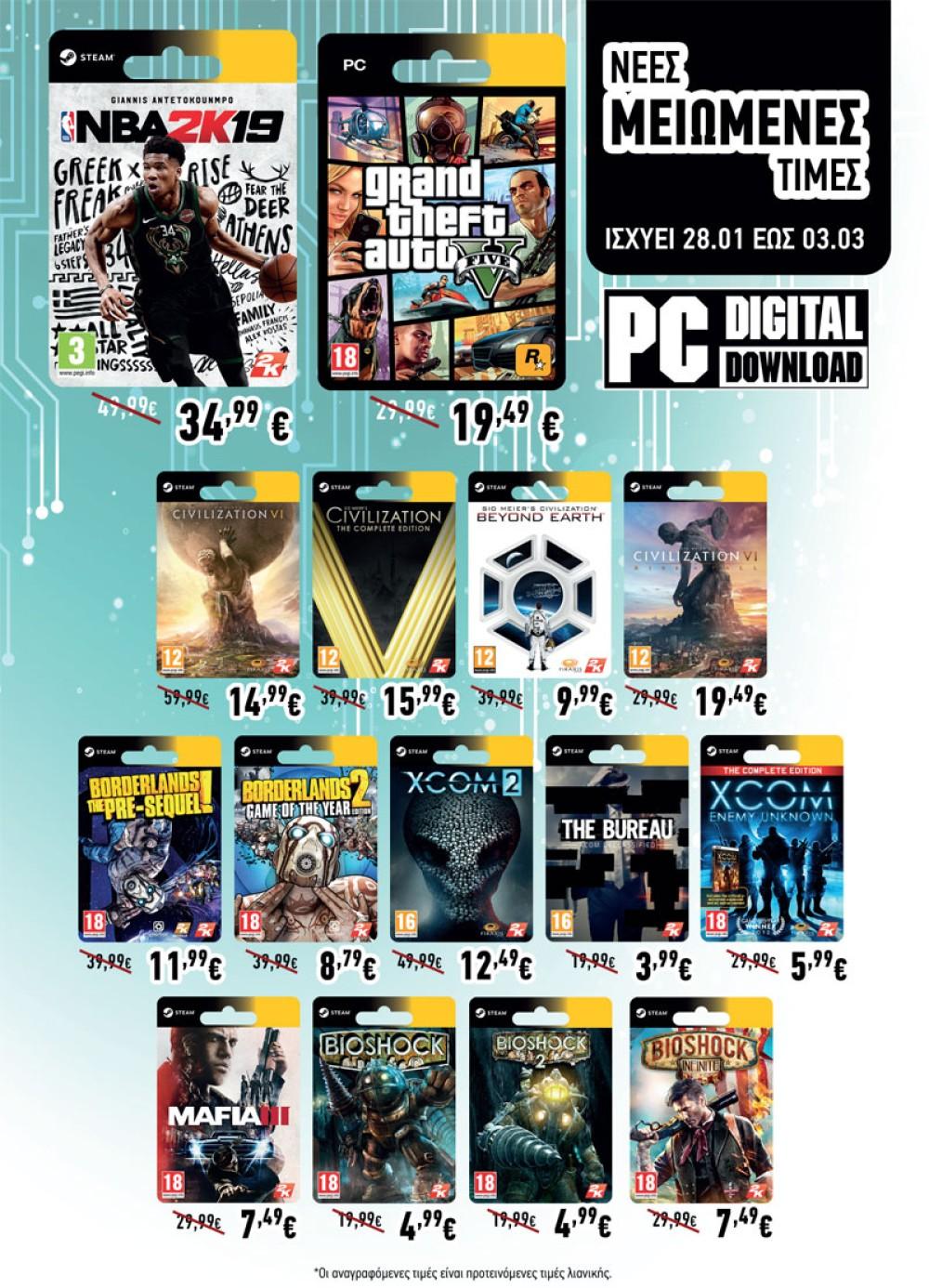 Μεγάλες εκπτώσεις σε δημοφιλείς τίτλους της Take 2 μέχρι τις 3 Μαρτίου