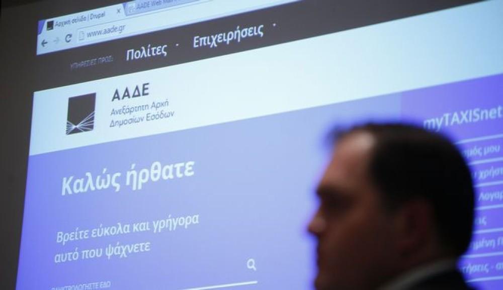 Ηλεκτρονική διασύνδεση του Taxisnet με το Μητρώο Ταυτοτήτων της ΕΛΑΣ από αύριο