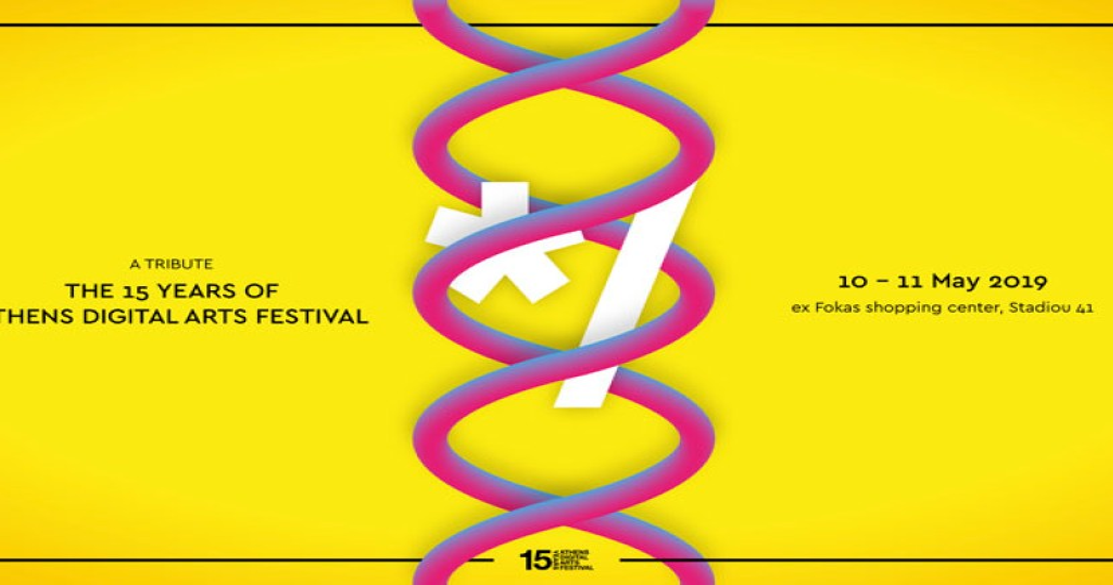 Athens Digital Arts Festival: Μεγάλο tribute event στις 10-11 Μαΐου στο πρώην πολυκατάστημα FOKAS