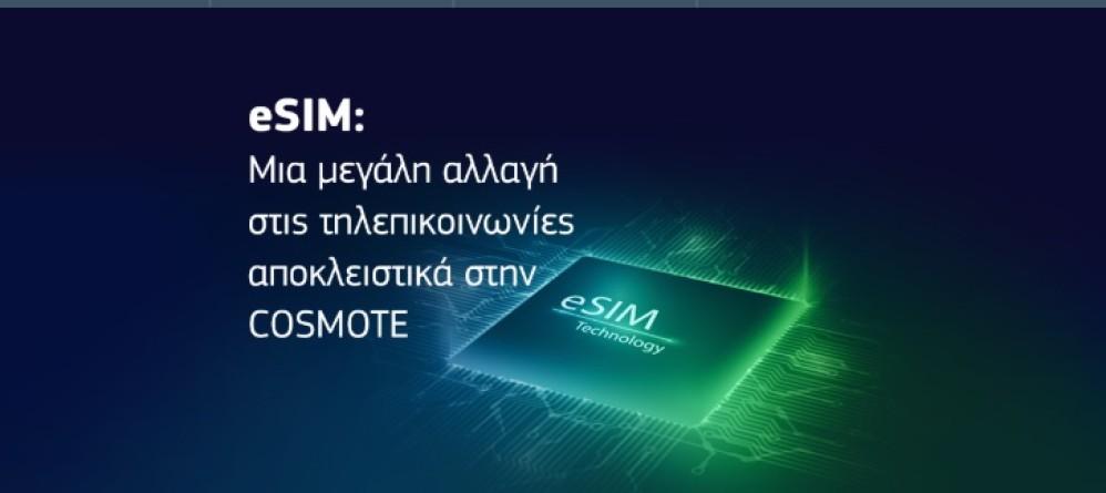 H Cosmote έφερε την eSIM στην Ελλάδα!