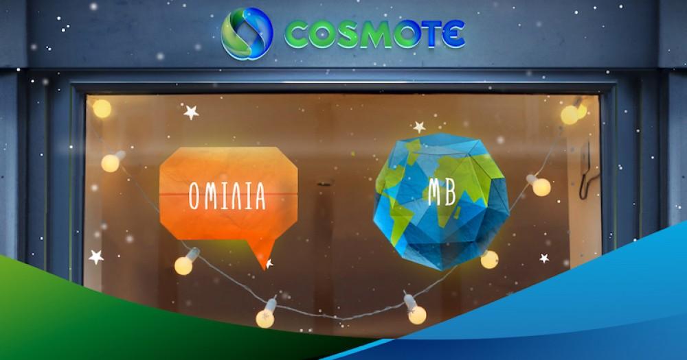 Χριστουγεννιάτικα δώρα από την Cosmote: 500' ομιλίας / 500 MB