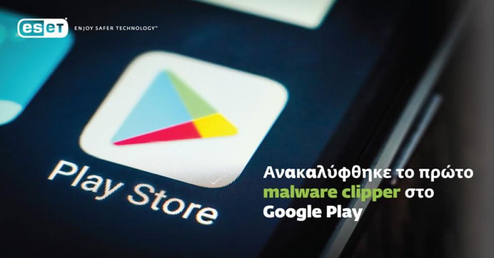 Η ESET ανακαλύπτει το πρώτο malware «clipper» στο Google Play