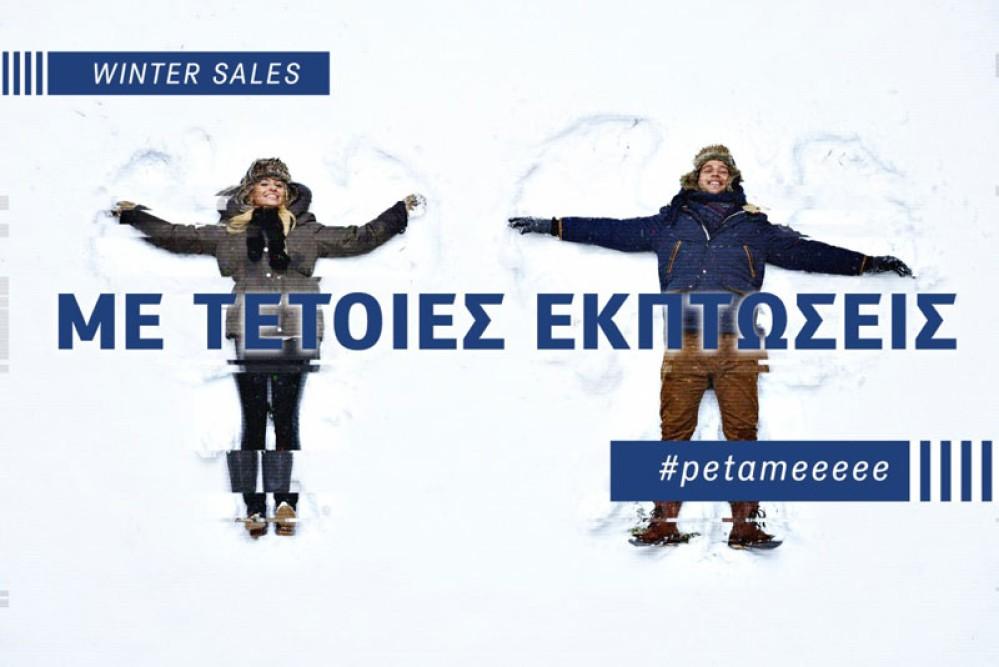 Winter Sale σε COSMOTE & ΓΕΡΜΑΝΟ: εκπτώσεις σε αγαπημένα προϊόντα τεχνολογίας