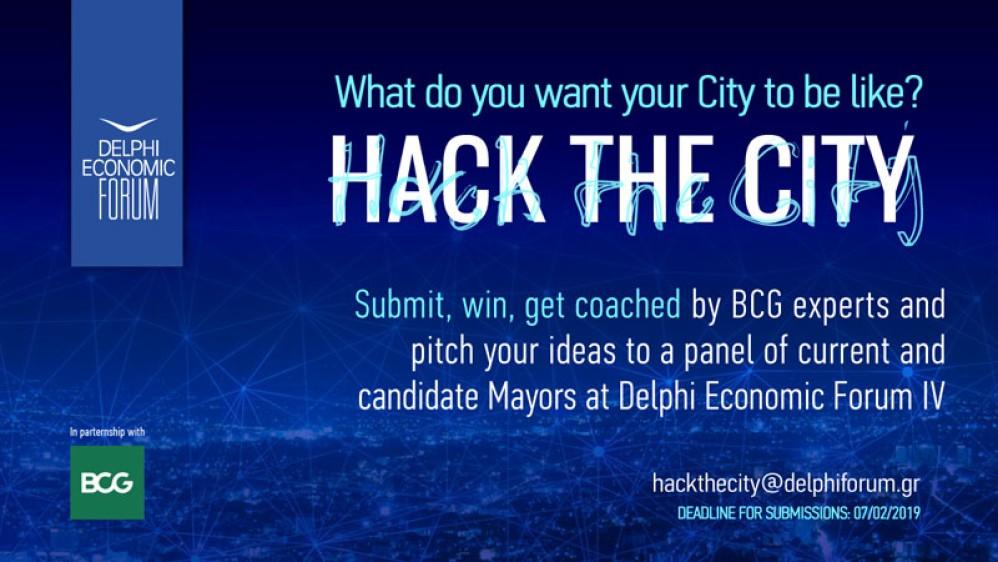 Hack The City: Ανοιχτός διαγωνισμός για την ελληνική πόλη του μέλλοντος