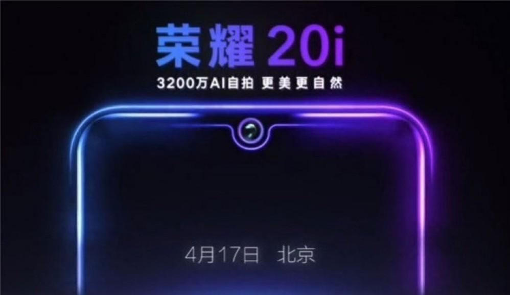 Honor 20i στις 17 Απριλίου και Honor 20 Lite στις 25 Απριλίου