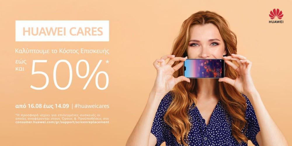 Huawei Cares: Επισκευές με απόλυτη ασφάλεια και έκπτωση έως 50% από τους ειδικούς