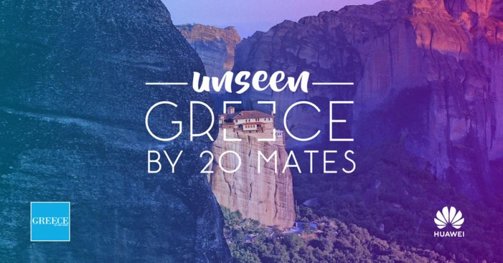 H Huawei αποκαλύπτει την αθέατη πλευρά της Ελλάδας, με τη δύναμη του νέου Huawei Mate 20 Pro