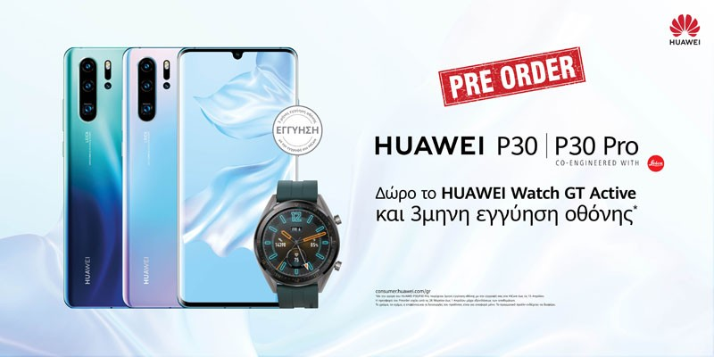 Huawei P30 / P30 Pro: Ξαναγράφουν τους κανόνες της Φωτογραφίας στα smartphones