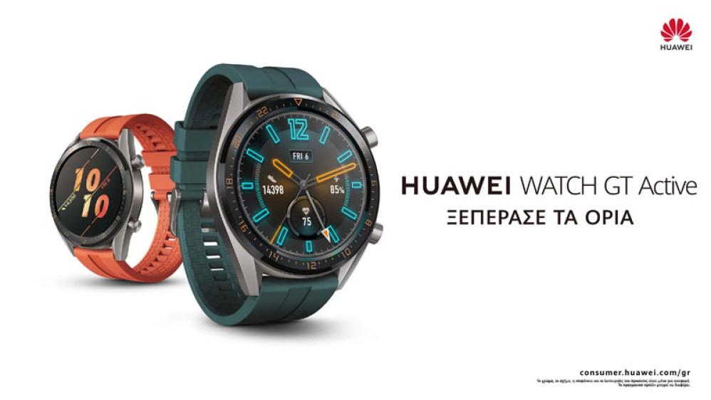 Huawei Watch GT Active: Νέα έκδοση με αυτονομία 2 εβδομάδων