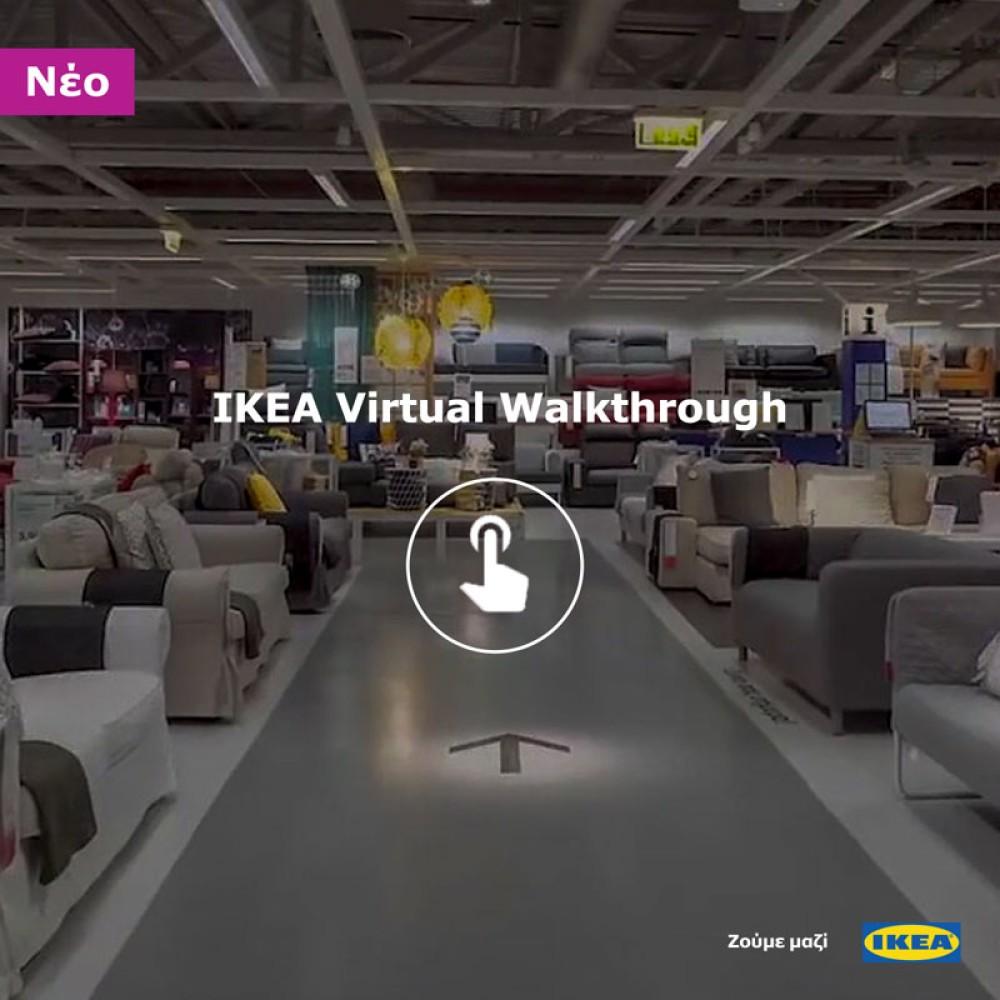 Εικονική περιήγηση στο κατάστημα IKEA απ' όπου και αν βρίσκεσαι