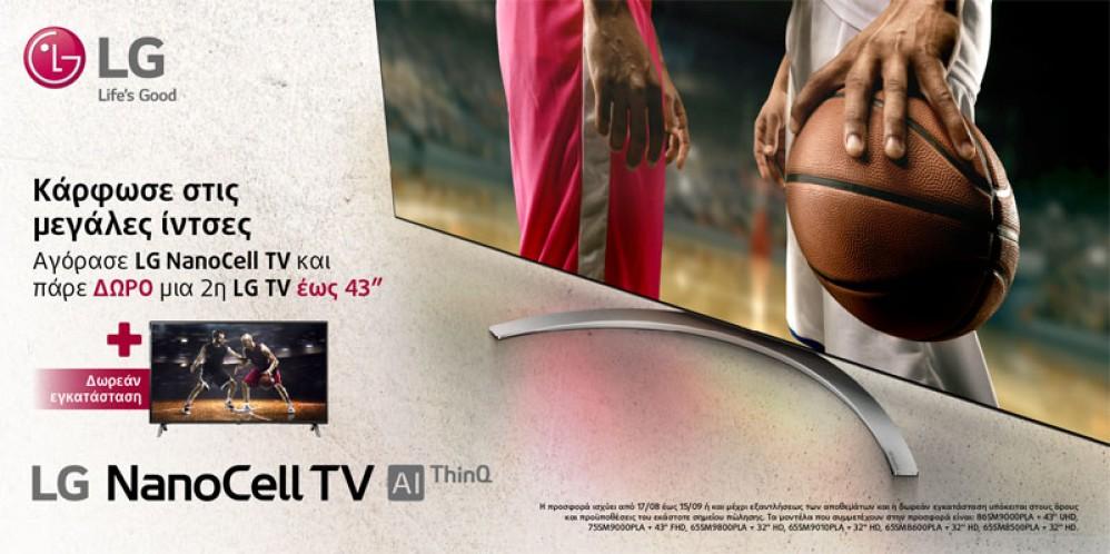 LG NanoCell: Με κάθε αγορά, δώρο μια δεύτερη τηλεόραση