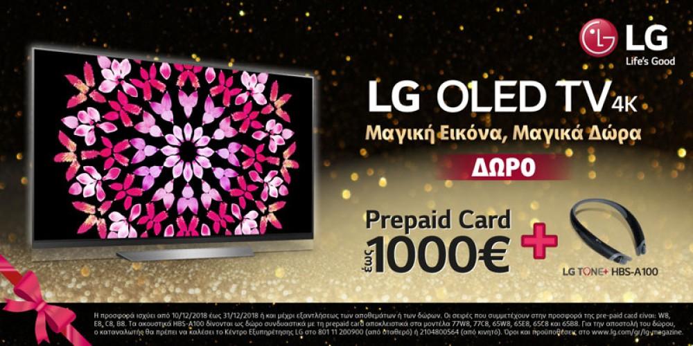 H LG συνδυάζει τη μαγική εικόνα των OLED τηλεοράσεων με μαγικά δώρα αξίας έως και €1.000