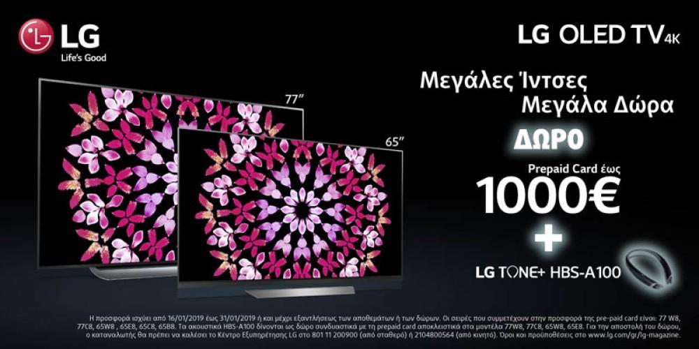 Με την αγορά μίας τηλεόρασης LG OLED κερδίζεις δώρα αξίας έως και €1.000