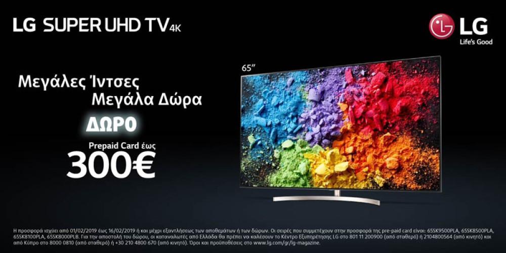 LG Super Ultra HD: Με κάθε αγορά δώρα αξίας έως και €300