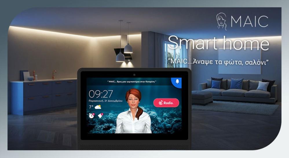 MLS MAIC: Η πρώτη συσκευή τύπου Amazon Echo που μιλά Ελληνικά