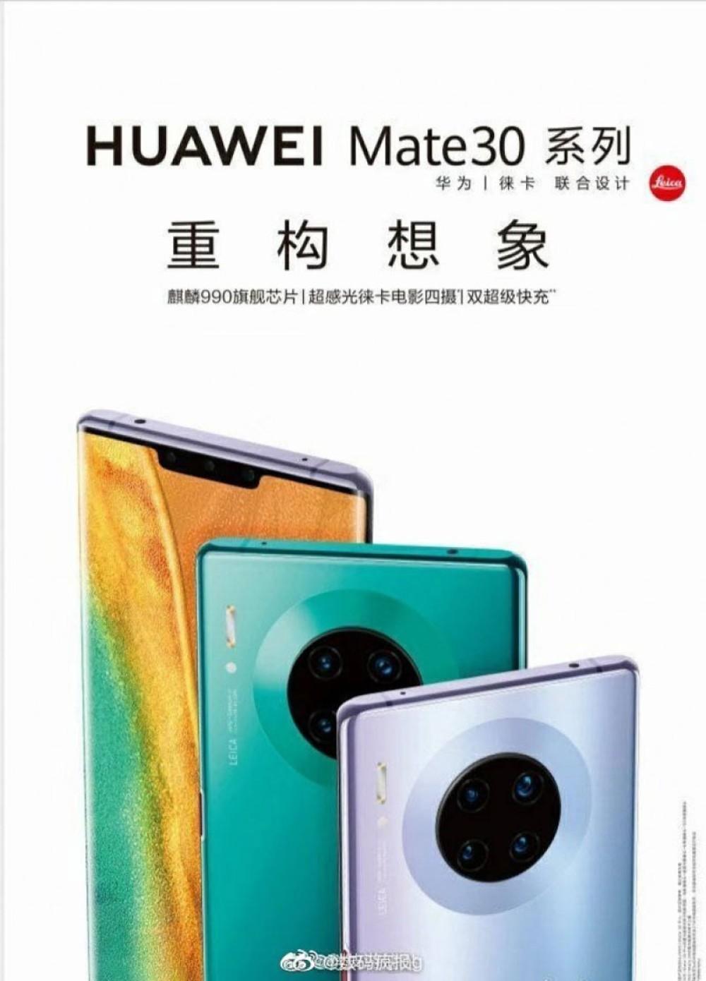 Huawei Mate 30 Pro: Διέρρευσε επίσημη promo εικόνα που αποκαλύπτει την εμφάνιση του