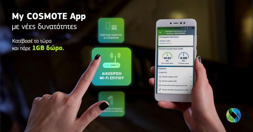 My COSMOTE App: Νέες δυνατότητες για διαχείριση όλων των συνδέσεων της οικογένειας και του WiFi