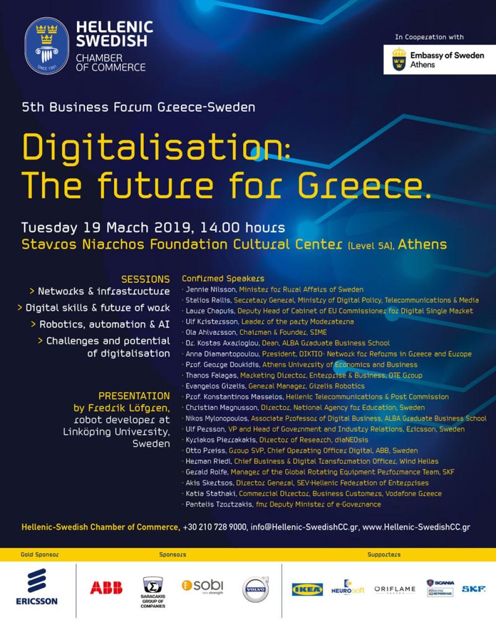 Η μετάβαση στην ψηφιακή εποχή ως το μέλλον της Ελλάδας: Τρίτη 19 Μαρτίου με ελεύθερη είσοδο