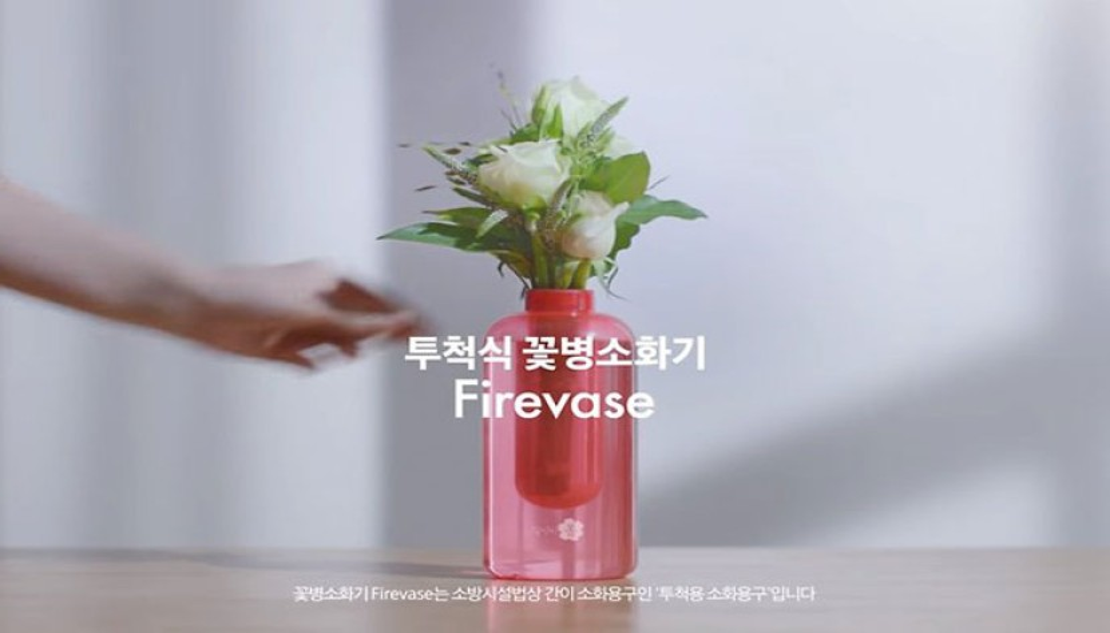 Samsung Firevase: Ένα βάζο για λουλούδια που χρησιμεύει και ως πυροσβεστήρας