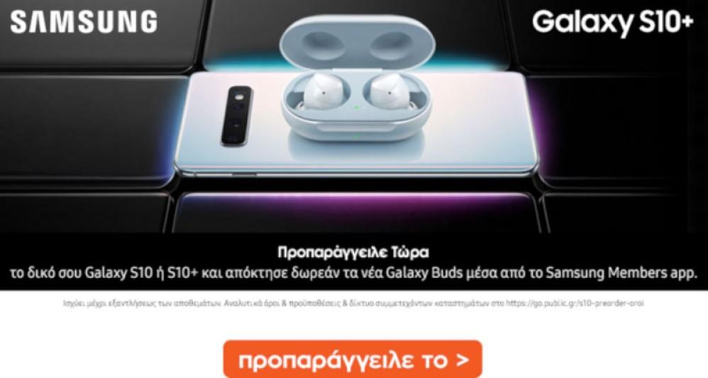 Samsung Galaxy S10: Ξεκίνησαν οι προπαραγγελίες στα Public από €789, €939 και €1039