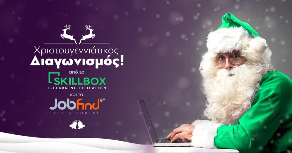 Διαγωνισμός | Κερδίστε και παρακολουθήστε ΔΩΡΕΑΝ 10 online σεμινάρια από το Skillbox