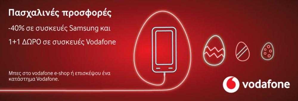 Πασχαλινές Προσφορές από τη Vodafone με Samsung Galaxy συσκευές κ.ά.