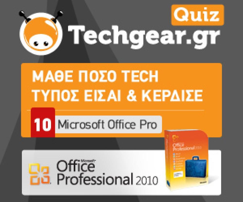 Μάθε πόσο tech τύπος είσαι και κέρδισε Microsoft Office Pro 2010!