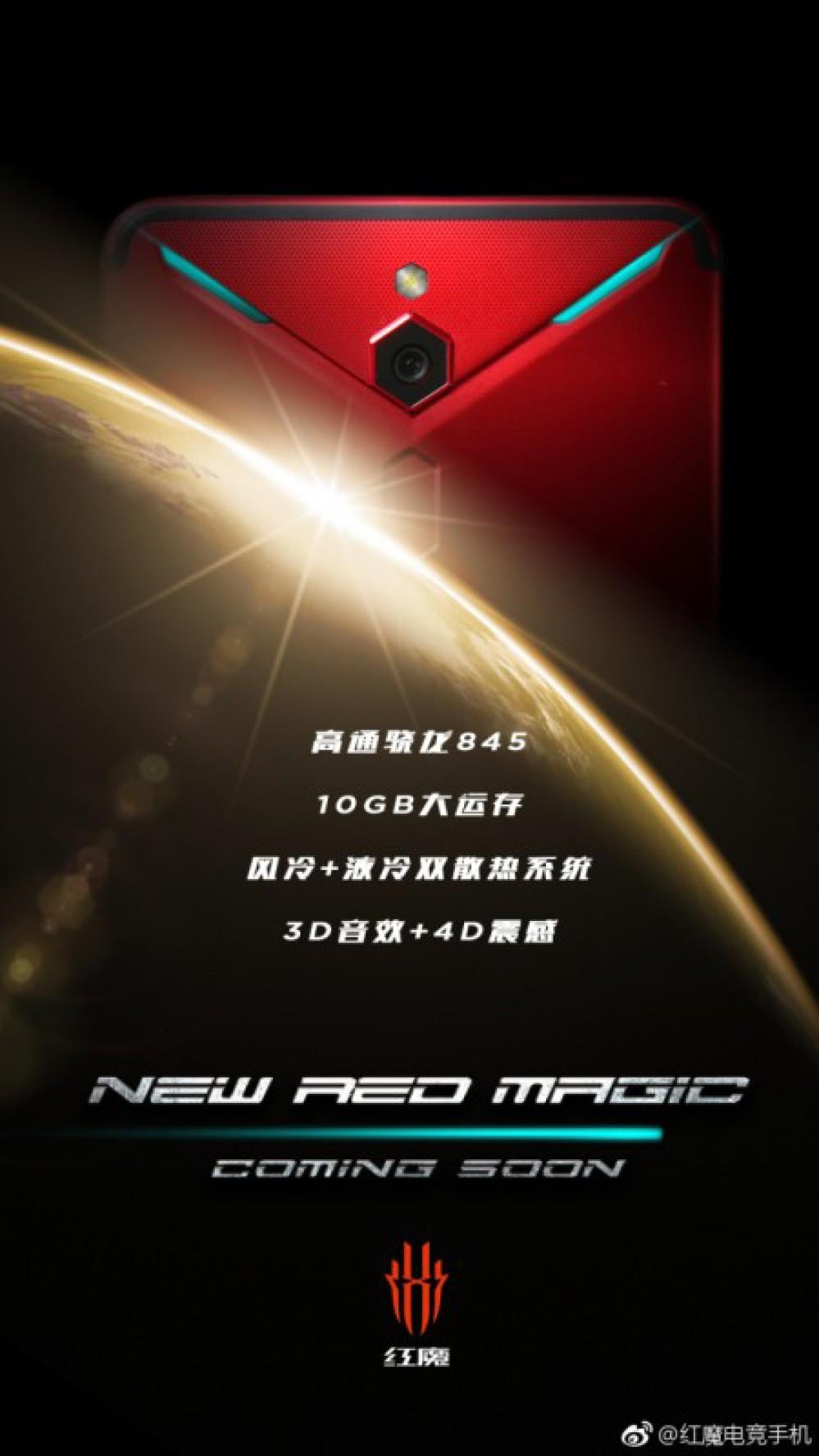 "Nubia Red Magic 2: Έρχεται σύντομα με Snapdragon 845, 10GB RAM και ""4D gaming"""