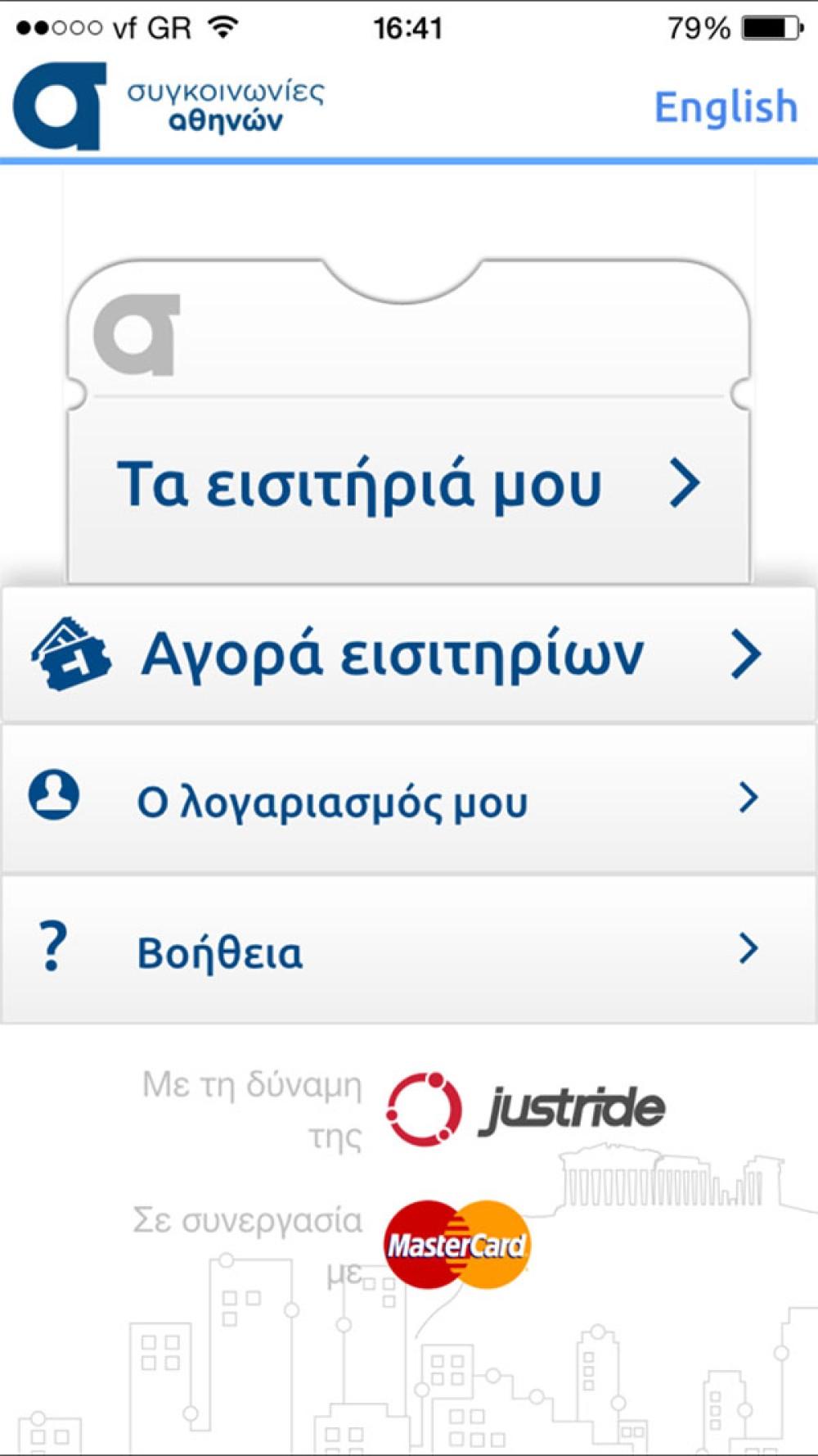 TfA tickets: Τώρα μπορείς να αγοράζεις εισιτήρια για τα ΜΜΜ του ΟΑΣΑ από το smartphone/tablet σου